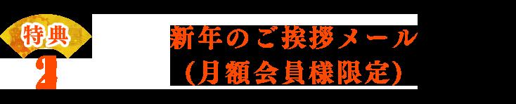 特典2 新年のご挨拶メール(月額会員様限定)