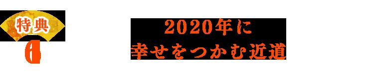 特典6 2020年に幸せをつかむ近道