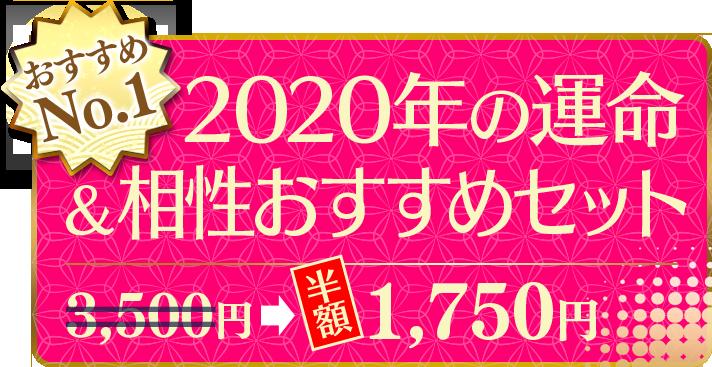 おすすめNo.1 2020年の運命&相性おすすめセット(半額) 1,750円