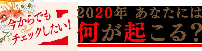 2020年はどんな年になる?