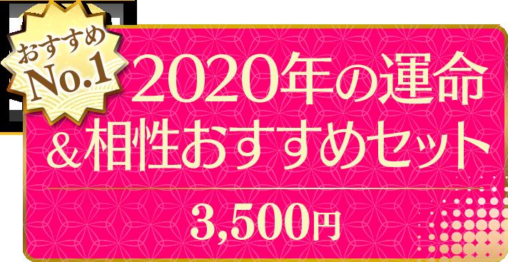 おすすめNo.1 2020年の運命&相性おすすめセット 3,500円