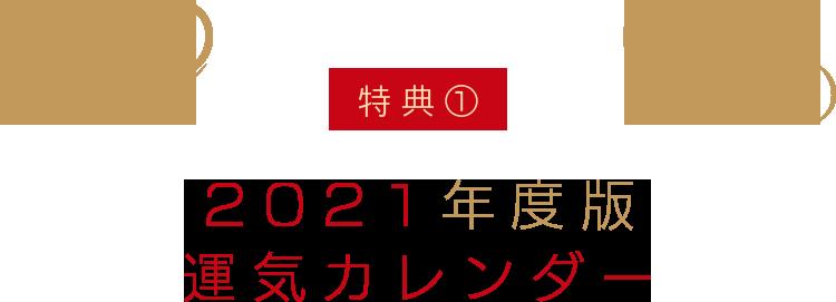 特典1 2021年度版運気カレンダー