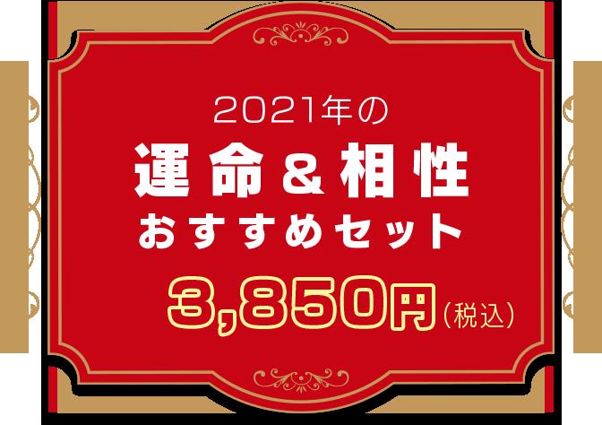 2021年の運命&相性おすすめセット 3,500円