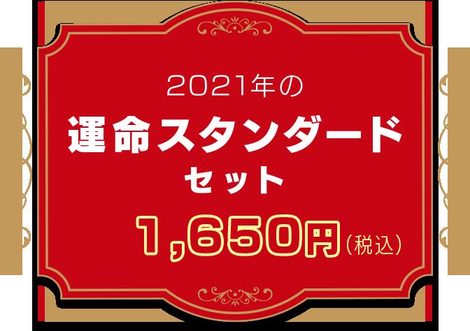 2021年の運命スタンダードセット 1,500円