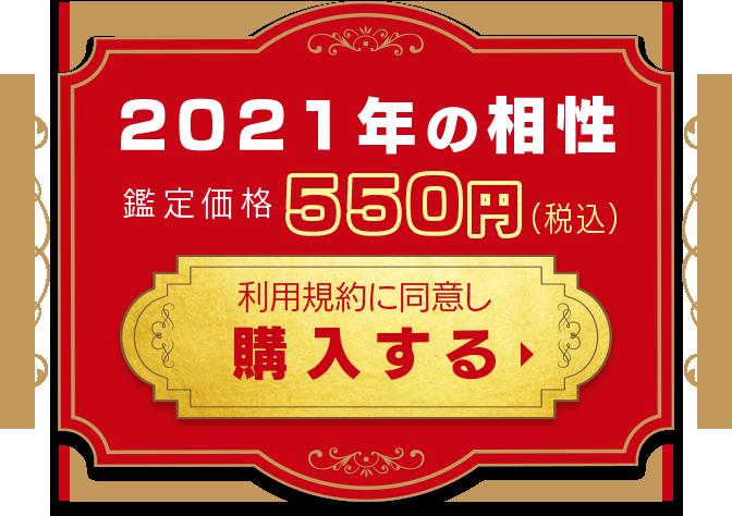 2021年の相性 500円
