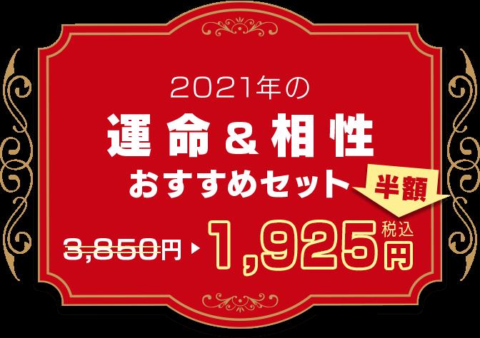 2021年の運命&相性おすすめセット(半額) 1,925円