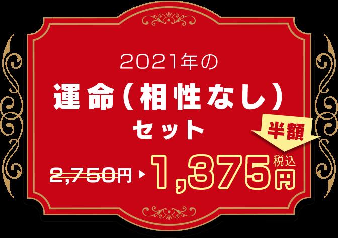 2021年の運命(相性なし)セット(半額) 1,325円