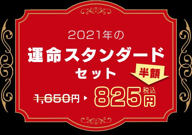2021年の運命スタンダードセット(半額) 825円