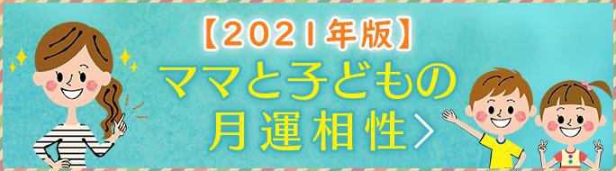 【2021年版】ママと子どもの月運相性