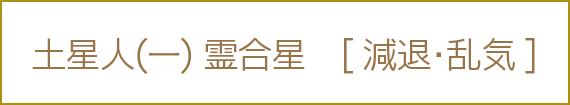 土星人(-)霊合星 [減退・乱気]