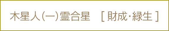 木星人(-)霊合星 [財成・緑生]