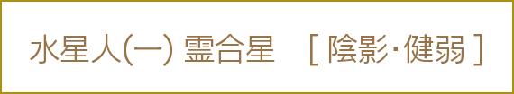 水星人(-)霊合星 [陰影・健弱]