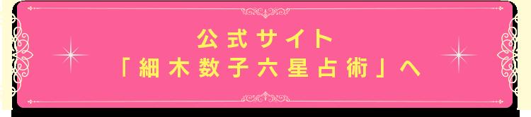 公式サイト「細木数子六星占術」へ