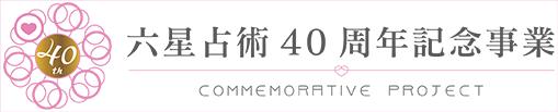 六星占術40周年記念事業