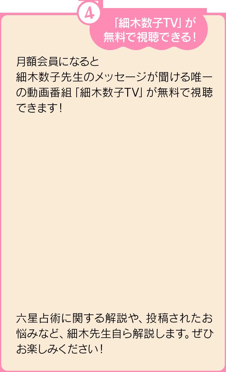 4.「細木数子TV」が無料で視聴できる!