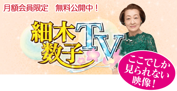 6.細木数子TVが無料視聴できる サンプル