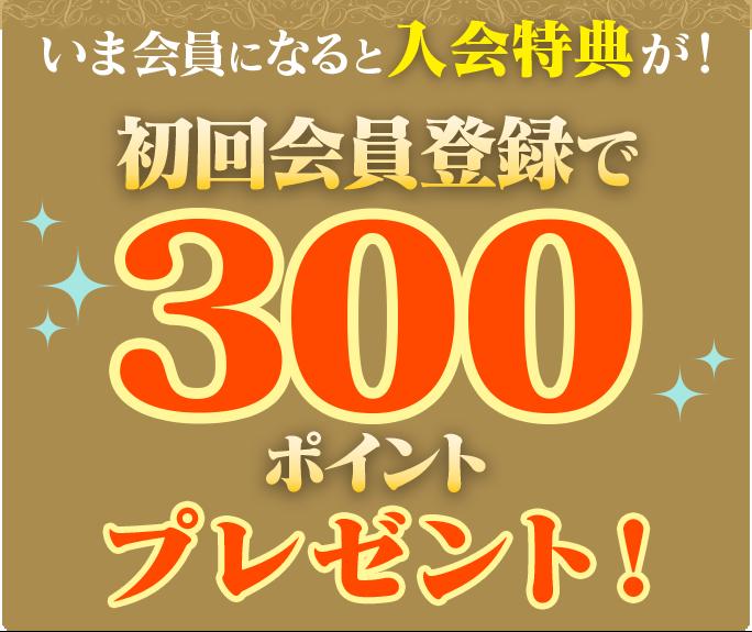 初回会員登録で300ポイントプレゼント!