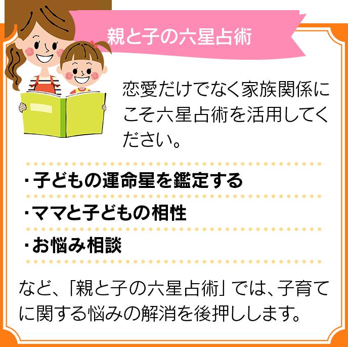親と子の六星占術