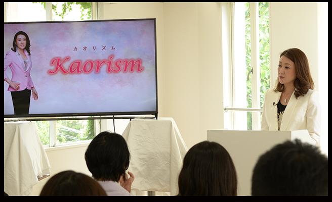 Kaorism講演会