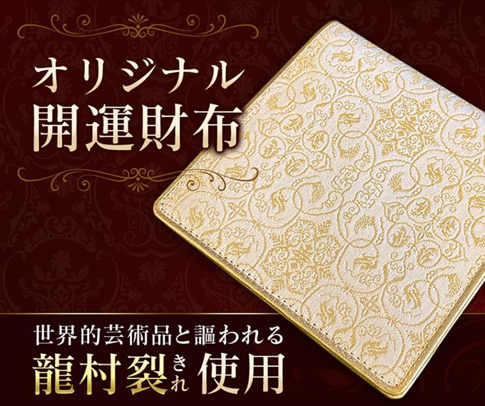オリジナル開運財布