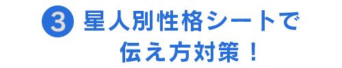 3.星人別性格シートで伝え方対策!